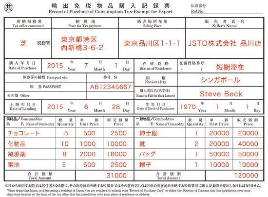 作成書類①(購入記録票) | 免税...