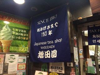 増田園総本店