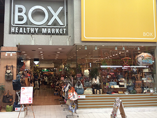 バッグ専門店「BOX」
