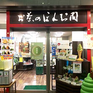 お茶・茶具専門店「ほんぢ園」