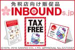 免税店向け販促品 INBOUNDS.jp