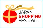 ジャパンショッピングフェスティバル