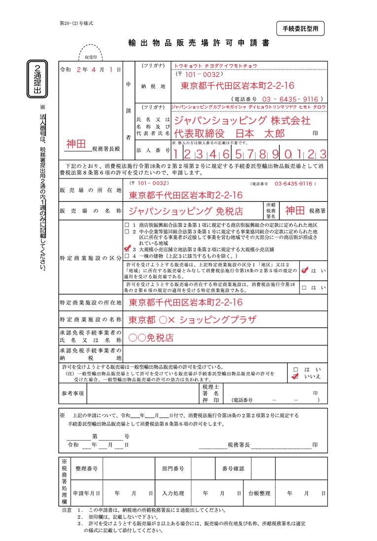 申請書の書き方 | 免税店.jp