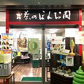 表町免税店取材記事・茶道具専門店「ほんぢ園」