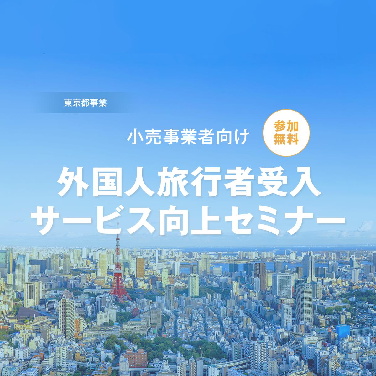 東京都 小売事業者向け「外国人旅行者受入サービス向上セミナー・アドバイザー派遣」のご案内
