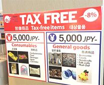 免税オリジナルポスター