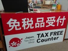 免税検討開始