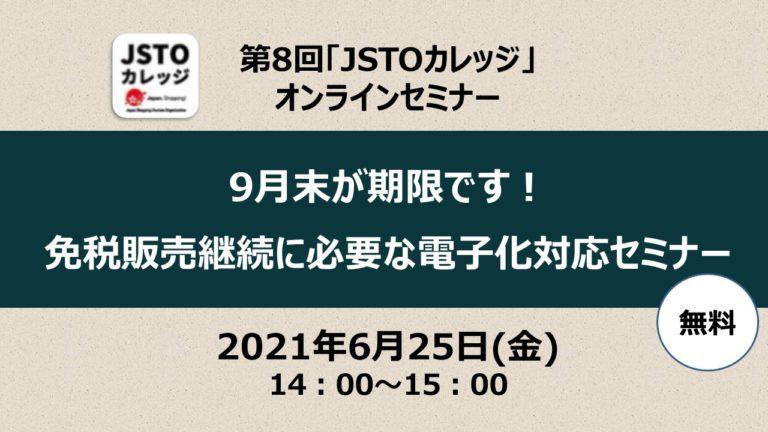 「JSTOカレッジ」第8回セミナー開催のお知らせ