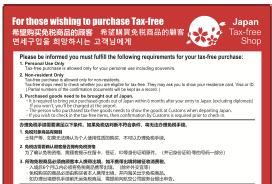 全国免税店協会より、免税手続時の説明に役立つPOPが発行されました