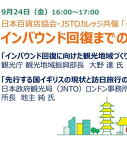 日本百貨店協会・JSTOカレッジ共催「インバウンドセミナー」のお知らせ